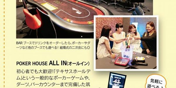 POKERHOUSE ALL IN (オールイン) 店内