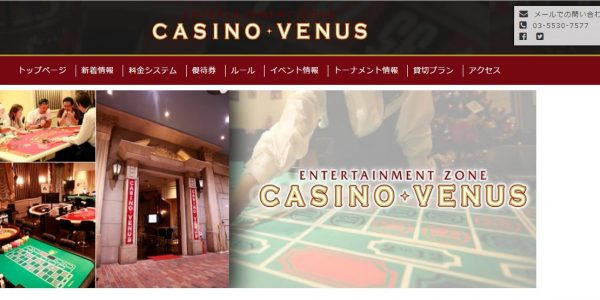ENTERTAINMENT ZONE CASINO VENUS (カジノヴィーナス) 店内