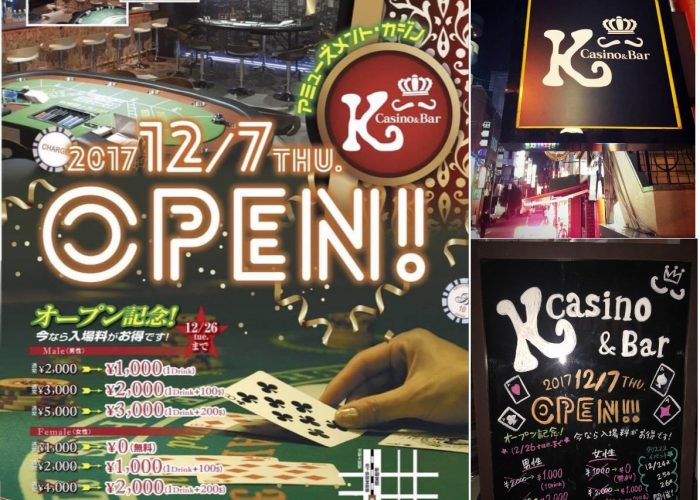 Casino&Bar K チラシ